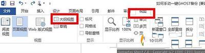 word2013目录怎么自动生成