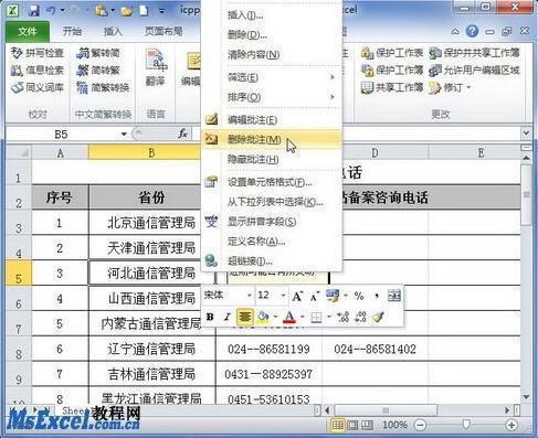 Excel2010怎么删除批注