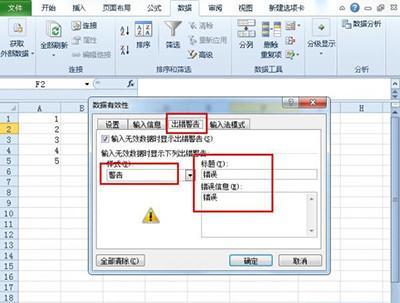 Excel2010限制单元格字符个数教程