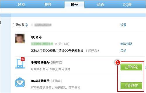 如何更改QQ帐号