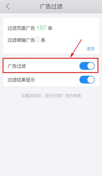 qq浏览器手机网页弹窗怎么阻止