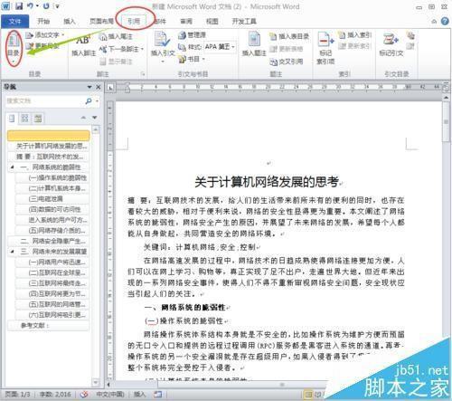 word文档中如何自动形成目录