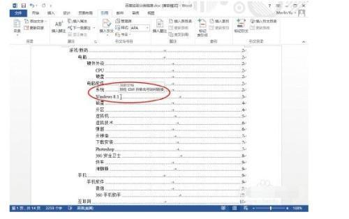 word2013升级降级快捷键