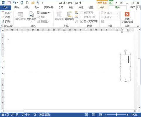 word2013插入纵向中文页码(word2013页码设置)