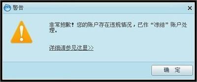 阿里旺旺被限制怎么办?