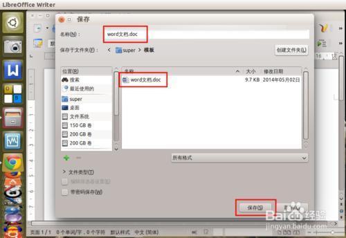 ubuntu下右键菜单添加新建word文档等