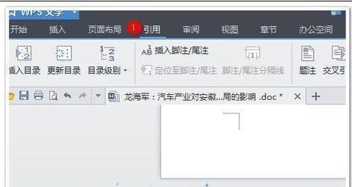 wps文字目录格式怎么设置生成