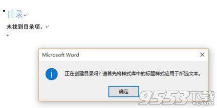 word怎么生成目录