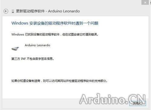 windows8中arduino驱动安装方法