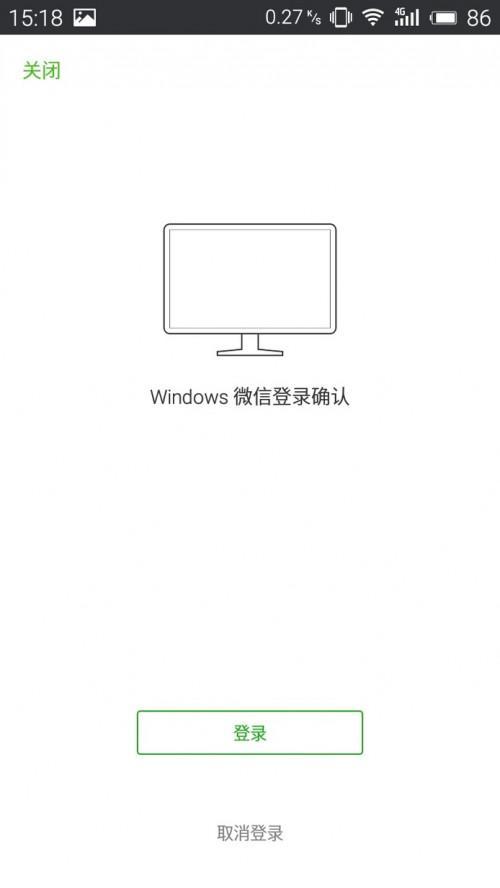 微信电脑客户端如何账号密码登录