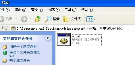 怎样在电脑开机启动项里加DOS命令?