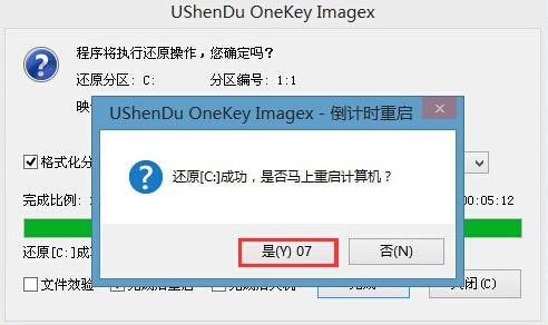 u盘安装原版win8系统教程
