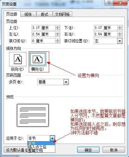 如何在一个word文件中为页面设置不同的页面方向