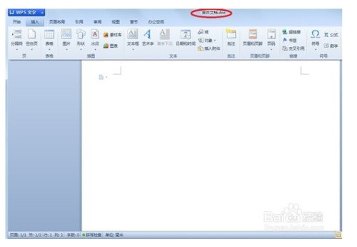Word2013如何实现多个文档合并