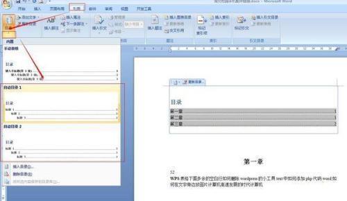 怎么使Word文档的目录中的页码和内容的页码自动对应