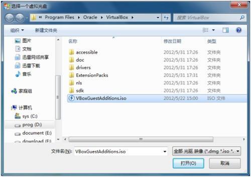 virtualbox 共享文件夹设置教程