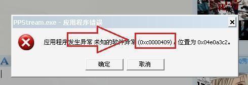 win7系统打开软件显示应用程序错误oxc0000409怎么办