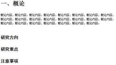WPS自动生成目录的图文步骤