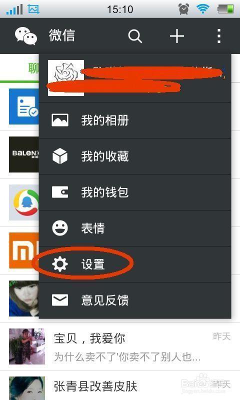 微信添加好友可以直接加,不用同意