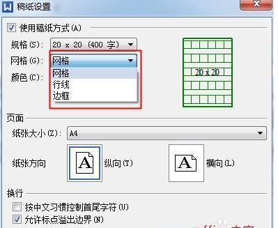 word里数字加分隔符