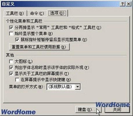 在Word2003中恢复默认快捷键设置