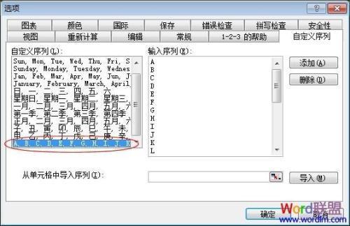 为什么Excel表里不能自动数字排序