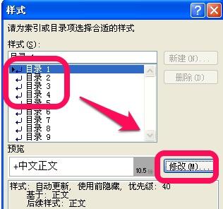 word2013自动生成目录如何修改字体大小