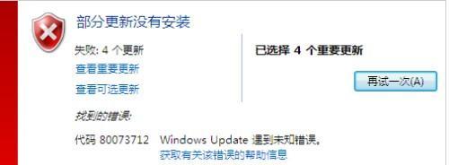 Update更新出现错误代码80073712怎么办?