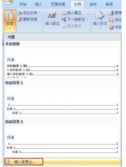 WORD文档目录的页数那些点怎么才能对齐?