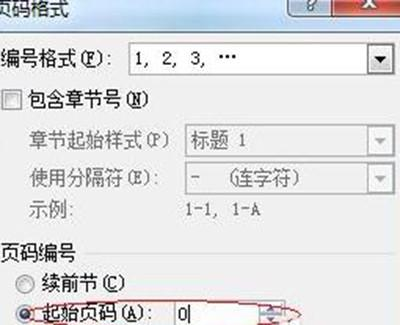 Word10中目录不设置页码封面开始设置页码