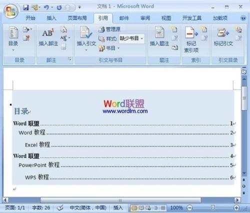 Word2007如何自动生成一个简单的目录