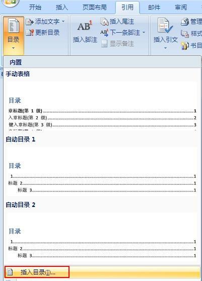 如何在word文档生成目录