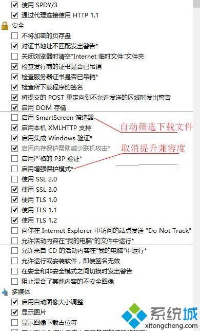 Win8系统提高IE11兼容性的方法