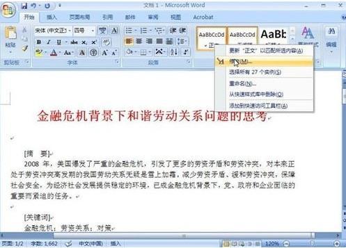word2007如何自动生成目录