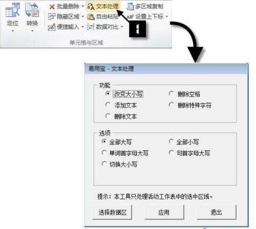 Excel易用宝文本处理功能使用方法