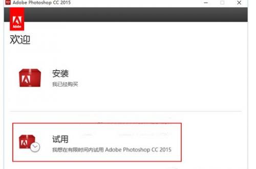WIN10系统下载哪个版本Adobe Photoshop