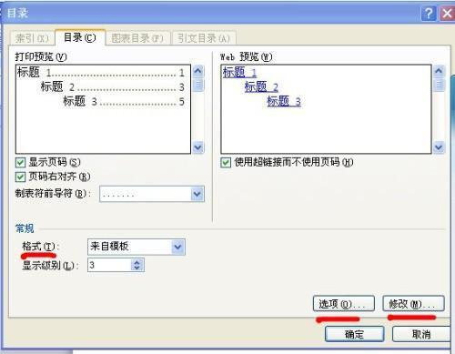 生成目录word2010