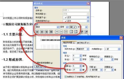 WPS文职怎么给文稿设置目录