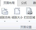 word2010页面设置有关的设置命令在哪里