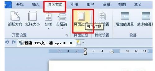 WPS文字如何给页面加边框