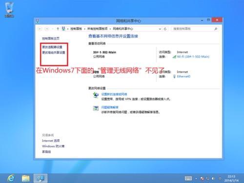 Windows 8中如何查看以及删除无线网络配置