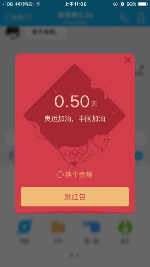 qq奥运红包是什么
