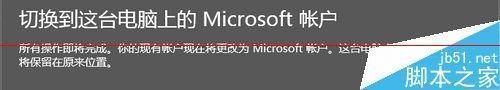 win10本地账户怎么切换成microsoft账户?