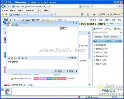 不下载和安装QQ软件也能聊QQ呢?