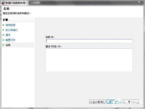 Win7打开特定端口的方法