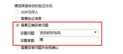 怎样取消QQ别人加我的条件