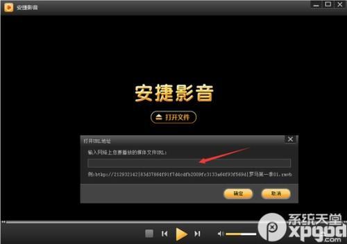 安捷播放器怎么搜视频?