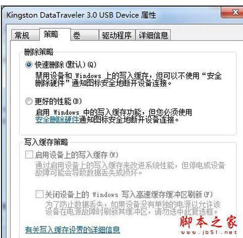 怎么设置不用安全删除硬件直接拔出U盘