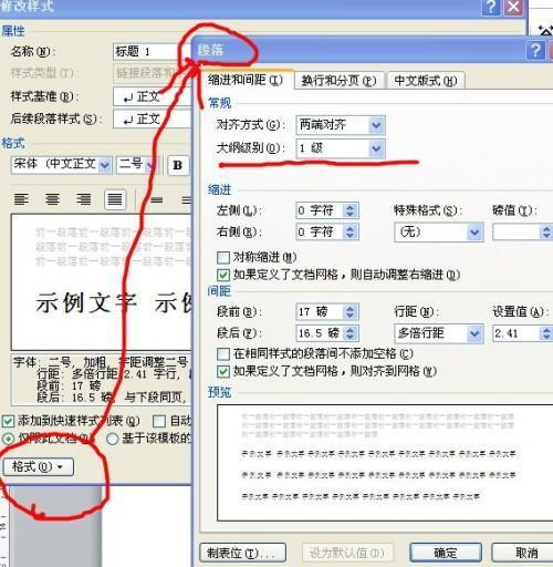 word2010怎么生成目录