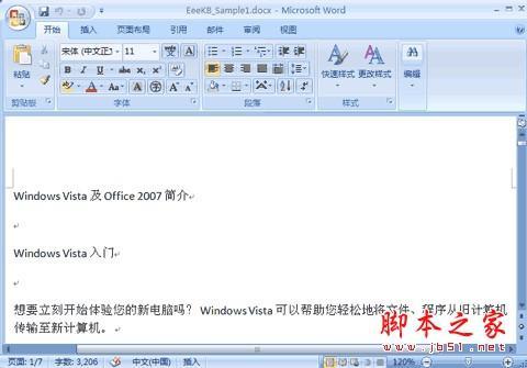 Word2007 如何实现自动编排目录